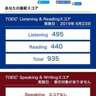 【無料】3ヶ月でTOEIC200〜300点上げる方法教えますの画像
