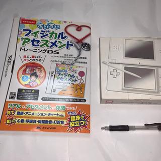 Nintendo DS 医療従事者向け、社会福祉士、本体、…