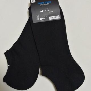【新品】GU靴下 メンズショートソックス2P 27-29㎝ 黒
