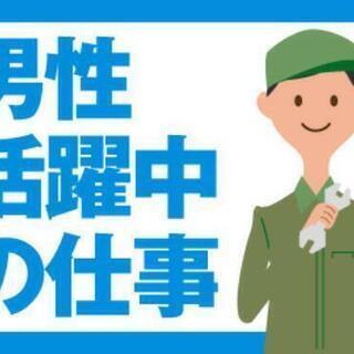 時給1400円☆全額日払いOK☆未経験者歓迎☆