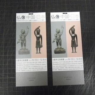 ☆仏像 中国・日本☆中国彫刻2000年と日本・北魏仏から遣…