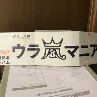 嵐 アラフェス 2013年ライブCD