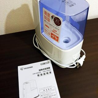 加熱式加湿器 IRIS OHYAMA 【値下げ】
