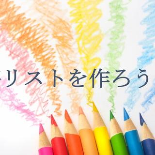 自分の強みや長所を見つけよう【朝活・夜活】7つの習慣読書会(ワー...