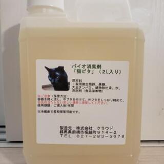 お試し用に バイオ消臭剤『猫ピタ』 100ml