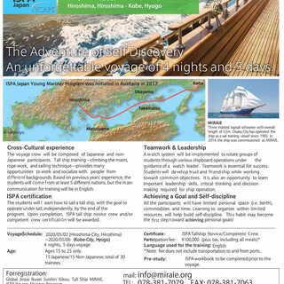 帆船みらいへGW4泊5日外国人と体験航海