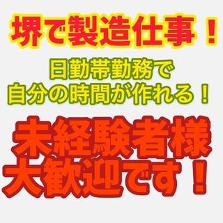 【未経験者歓迎】正社員登用あり!大阪で工場のお仕事!