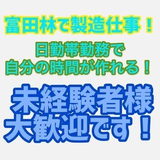 【寮待遇あり】日勤 週払い可能 ピッキング作業 軽作業