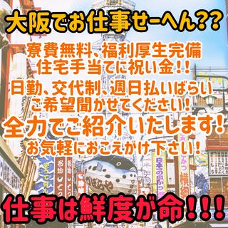 時給1200円~組立/検査/機械オペレーターetc…週払い可能の...