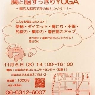 11/6(水)14時〜腸と脳すっきりYOGA