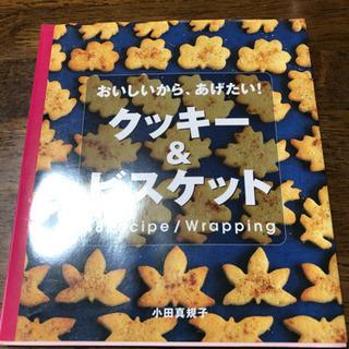 お菓子作りの本 クッキー&ビスケット