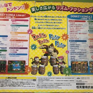 【0円!!】ドンキーコンガ 1+2パック