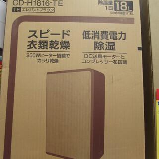 コロナ スピード衣類乾燥機 CD-H1816 未使用