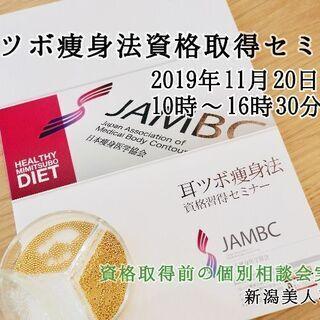 【11月20日(水)】耳ツボ痩身法資格取得セミナー開催