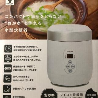 新品未使用品 炊飯器 YAMAZEN(山善) YJG-M150