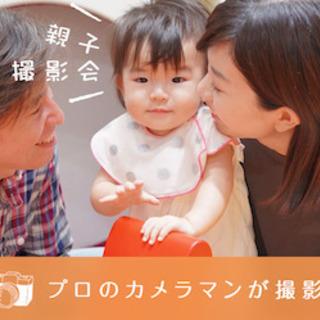 【葛西】11/7(木)無料親子撮影会&ライフプラン相談予約会