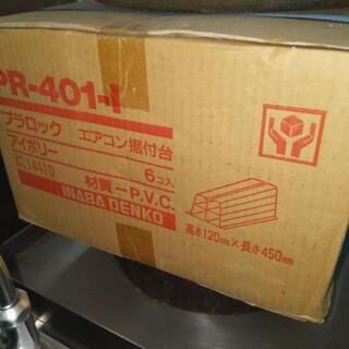 エアコンブロック PR-401-1
