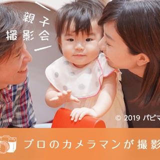 【葛西】11/9(土)無料親子撮影会&ライフプラン相談予約会