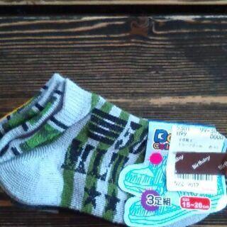 子供 靴下 15~20㎝ 3足組