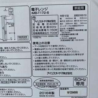 格安で!アイリスオーヤマ 電子レンジ◇700W◇2016年製◇西日本専用◇IMB-T172-6 - 売ります・あげます
