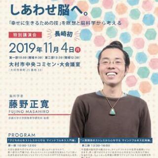 11/04【大村】マインドフルネス特別講演会