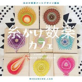 11/30(土)糸かけ数楽カフェ【新宿御苑前駅徒歩4分】
