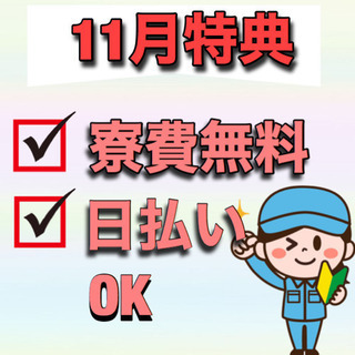【No49】固定給18万円+残業代+寮費無料♪