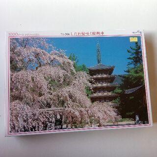【未使用】1000Pジグソーパズル「しだれ桜咲く醍醐寺」