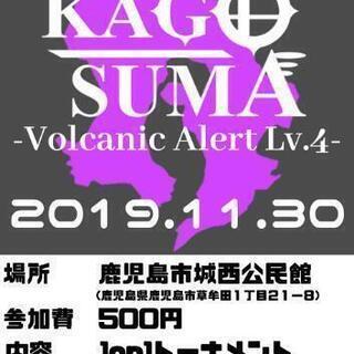 鹿児スマ-Volcanic Alert Lv.4-(11/14定...