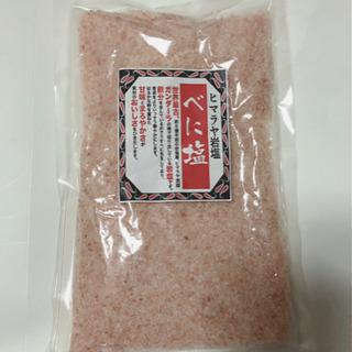 ヒマラヤ岩塩 べに塩 420g 未使用