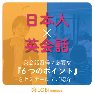 【無料】英会話習得に必要な6つのポイント 「日本人のための無料...