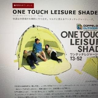 【新品未使用】テント(ワンタッチ)