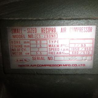 岩田 コンプレッサー SP-55NB 大型 エアコンプレッサー 三相 200V アネスト iwata 岩田塗装機工業 掃除 タンク 建築 清掃 電動工具 DIY 中古品 宮城 - 売ります・あげます