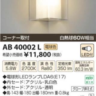 コイズミ 照明 LED
