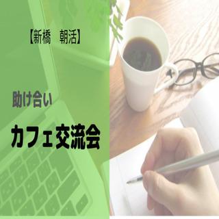 【新橋 朝活】助け合いカフェ会