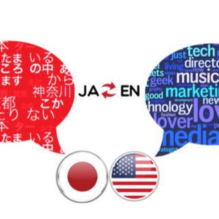 英語ネイティブの視点から英会話を教えます