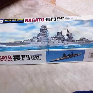 1/700 ウォーターラインシリーズ 日本軍戦艦 長門 プラモデル