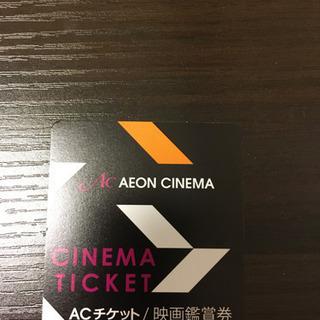 映画チケット AEONシネマ