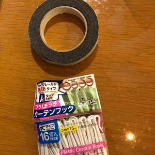 カーテンフックと大きめの両面テープ