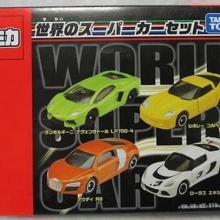 トミカギフトセット 世界のスーパーカーセット 2
