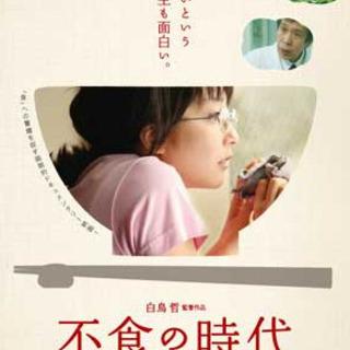 【映画】不食の時代~愛と慈悲の少食