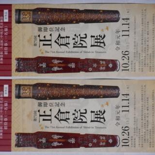 「第71回 御即位記念 正倉院展」招待券 奈良国立博物館 11月...