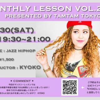 TAMTAM TOKYO MonthlyLesson