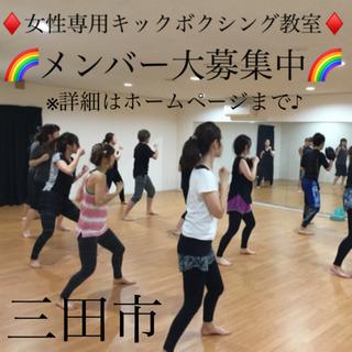 兵庫県三田市 女性専用 キックボクシング メンバー募集中❗️