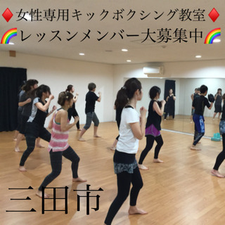 神戸三田 女性専用 キックボクシング教室 メンバー募集❗️