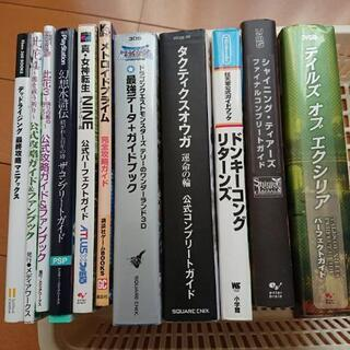 ゲーム攻略本10冊