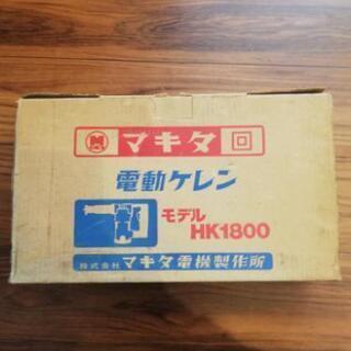 【新古品】マキタ電動ケレンHK1800