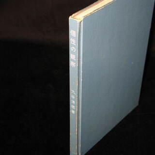 大谷湧徳著 個性の観察の本を売ります 全189ページ 昭和50年...