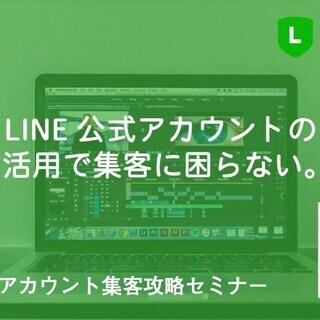 12/3 出版記念!LINE公式アカウント集客攻略セミナーIn名古屋