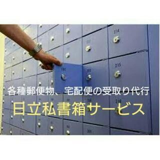 日本全国ok!各種郵便 DM 宅配便 受取代行いたします。